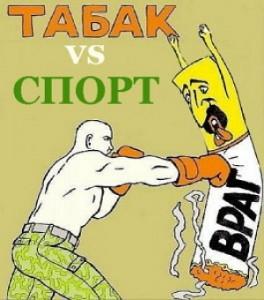 Табак - главный враг спорта!