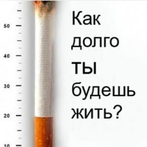 Методы помогающие бросить курить